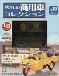 懐かしの商用車コレクション 10号