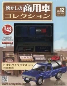 懐かしの商用車コレクション 12号