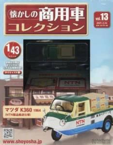 懐かしの商用車コレクション 13号