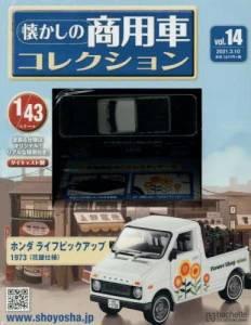 懐かしの商用車コレクション 14号