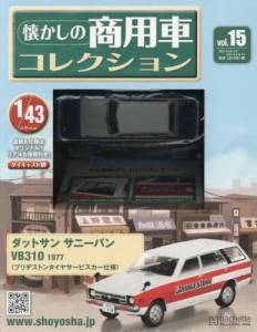 懐かしの商用車コレクション 15号