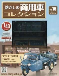 懐かしの商用車コレクション 16号 お一人1冊