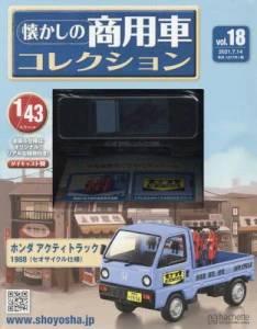 懐かしの商用車コレクション 18号
