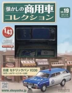 懐かしの商用車コレクション 19号