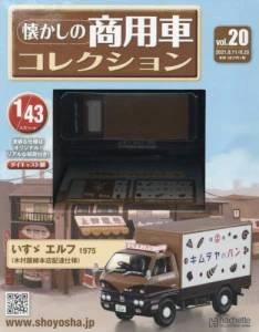 懐かしの商用車コレクション 20号