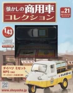 懐かしの商用車コレクション 21号