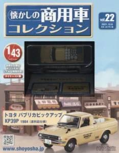 懐かしの商用車コレクション 22号