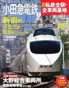 週刊 私鉄全駅・全車両基地 1号 小田急電鉄(1)
