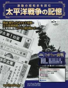 太平洋戦争の記憶 2号