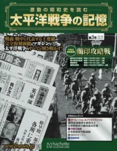太平洋戦争の記憶 3号  蘭印攻略戦