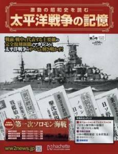 太平洋戦争の記憶 5号 第一次ソロモン海戦