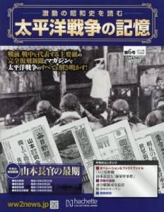 太平洋戦争の記憶 6号  山本長官の最期