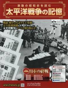 太平洋戦争の記憶 9号