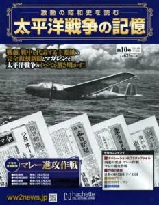 太平洋戦争の記憶 10号