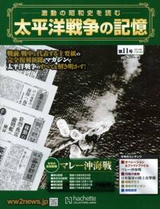太平洋戦争の記憶 11号