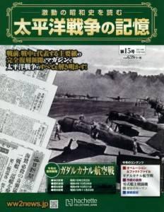太平洋戦争の記憶 15号