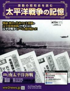 太平洋戦争の記憶 16号