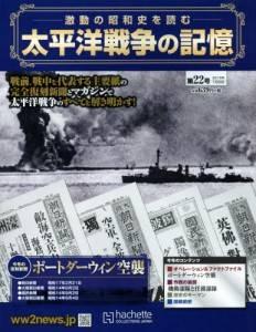 太平洋戦争の記憶 22号