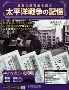 太平洋戦争の記憶 24号