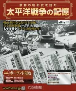太平洋戦争の記憶 101号