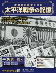 太平洋戦争の記憶 150号