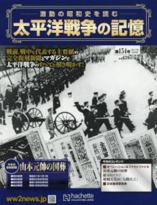 太平洋戦争の記憶 154号