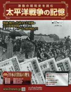太平洋戦争の記憶 157号