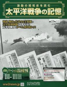 太平洋戦争の記憶 159号
