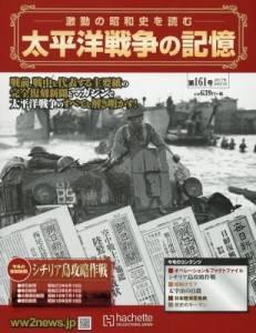 太平洋戦争の記憶 161号