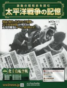 太平洋戦争の記憶 163号