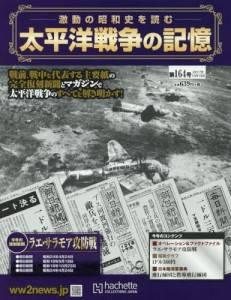 太平洋戦争の記憶 164号