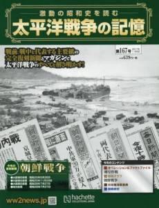 太平洋戦争の記憶 167号