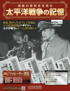 太平洋戦争の記憶 169号