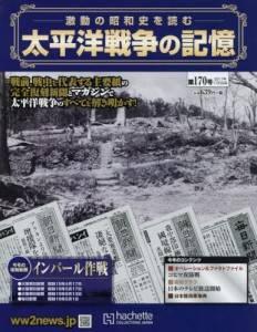 太平洋戦争の記憶 170号