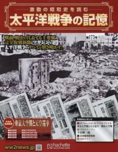 太平洋戦争の記憶 173号