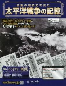 太平洋戦争の記憶 176号