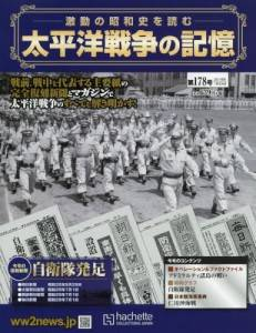 太平洋戦争の記憶 178号