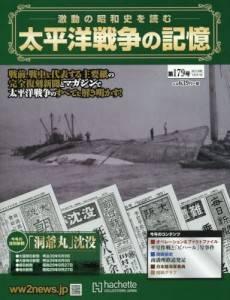 太平洋戦争の記憶 179号