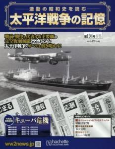 太平洋戦争の記憶 194号