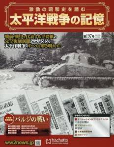 太平洋戦争の記憶 197号