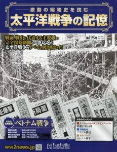 太平洋戦争の記憶 198号