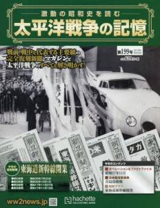 太平洋戦争の記憶 199号