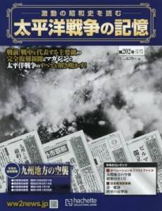 太平洋戦争の記憶 202号