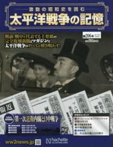 太平洋戦争の記憶 206号