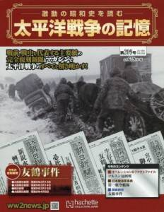 太平洋戦争の記憶 209号