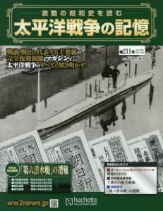 太平洋戦争の記憶 211号