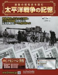 太平洋戦争の記憶 213号