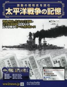太平洋戦争の記憶 214号