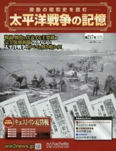 太平洋戦争の記憶 217号