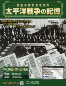 太平洋戦争の記憶 219号